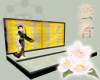 Small tatami stage