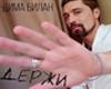 Bilan-Derji(rus)