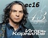I.Kornilov-VstrechaSluch
