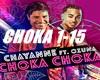 Chayanne - Choka Choka