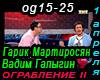 Galygin Ograblenie 2 RUS