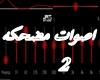 [s] music iraq**