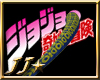 JJ☆ Diego Brando Tail