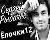 Sergey Ribachev-Elochki