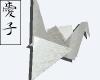 Aoi | Origami