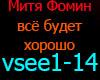 Mitya Fomin