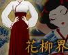 花 Izumiko Kimono 1