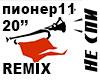 Hi-Fi Pioner Remix Dj St