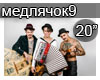 The Hatters Medlyachok