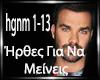 Sampanis-Hr8es gna minis