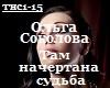 O,Sokolova_Tam_nachertan