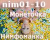 Monetochka NimfomankaRUS