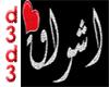 d3d3* Ashwaq necklace