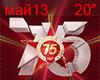 9 MAY  75 pobeda RUS
