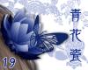 青花瓷 Lotus Flower