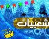 Sha3byat2