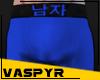 *V* - Blue Boxer Briefs