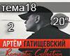 Tatishchevskij Tema 2