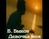 V.Bukov - Devochka moya