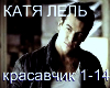 katya lel krasavchik rus