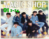 !!D!! MAGIC SHOP